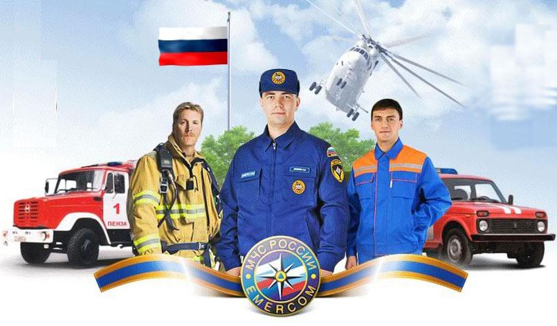 С Днем гражданской обороны МЧС России! Поздравляю!