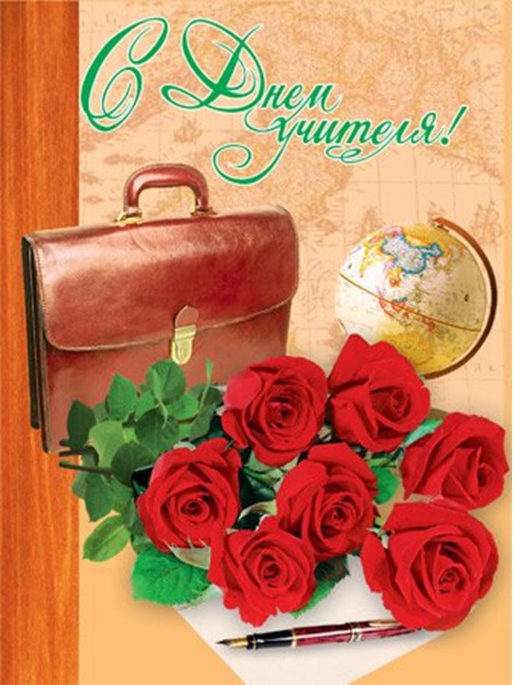 С днем учителя. Портфель, розы, глобус открытки фото рисунки картинки поздравления