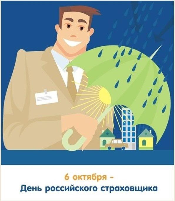 6 октября. День российского страховщика! Поздравляем