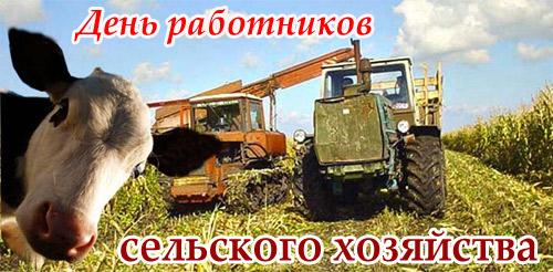С Днем работников сельского хозяйства. Поздравляю!