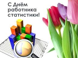 Открытки. С днем работников статистики! Поздравляю вас!