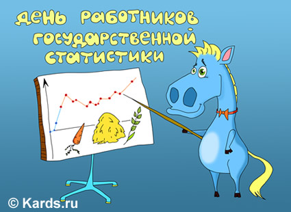 Открытки с днем статистика