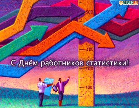 Открытки. С днем работников статистики открытки фото рисунки картинки поздравления
