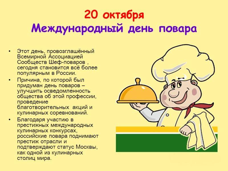 Международный День повара. Повар