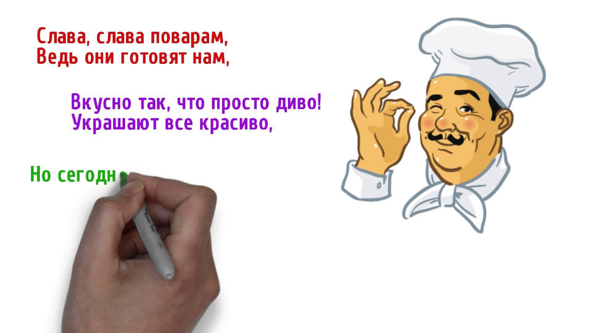 Международный День повара. Сегодня праздник!