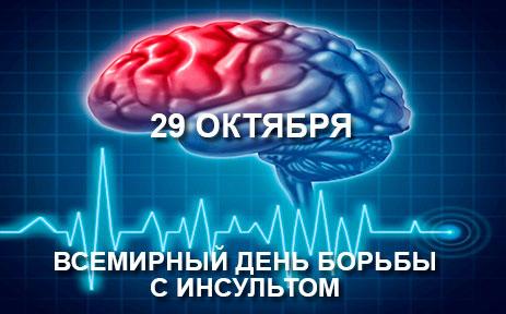29 октября. Всемирный день борьбы с инсультом