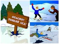 Меры безопасности в период ледостава