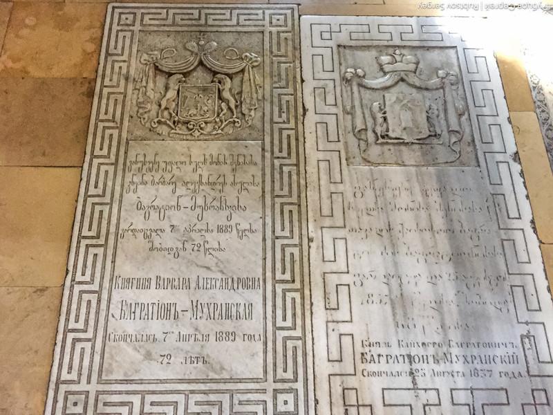 Большинство надгробий, на которых читаются надписи на русском, принадлежат роду князя Багратиона-Мух