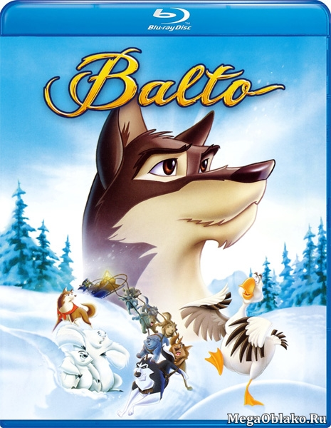 Балто / Balto (1995/BDRip/HDRip)