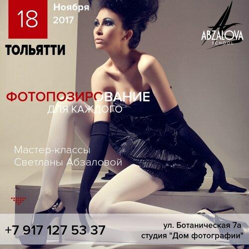 МК Тольятти 2017