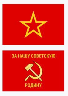 Неофициальный флаг РККА