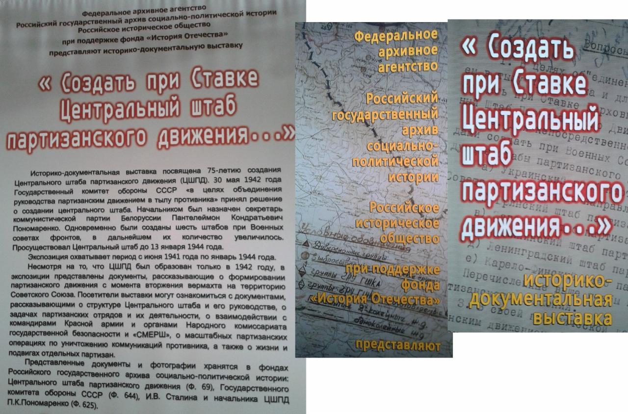 (анонсное) - Выставка док-ов по партизанам. РГПАСИ, Мск