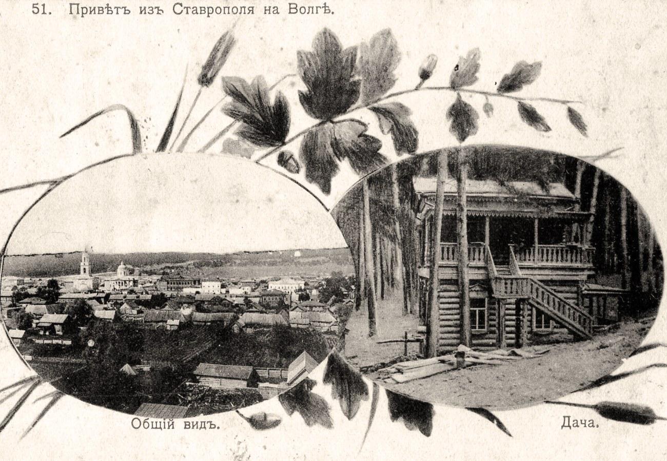 Привет из Ставрополя на Волге