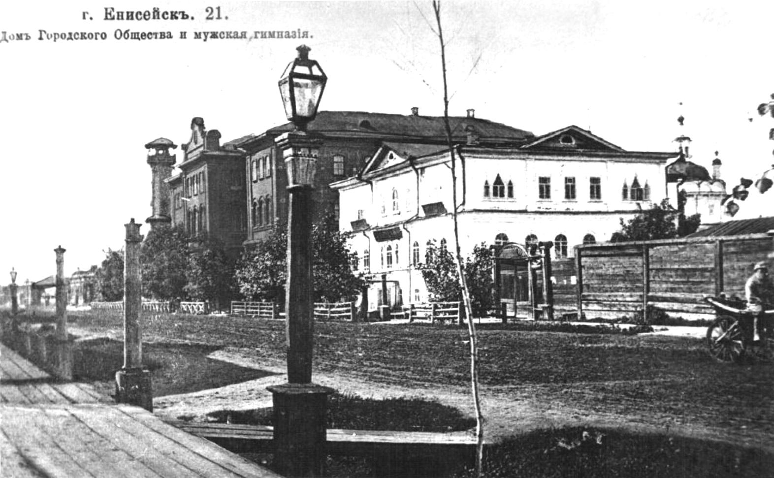 Дом Городского Общества и Мужская гимназия