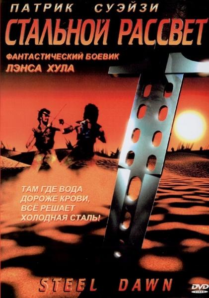 Стальной рассвет / Steel Dawn (1987/BDRip/HDRip)