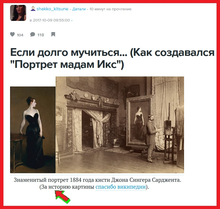 Сонька Багдасарова — лучший щипач ЖЖ