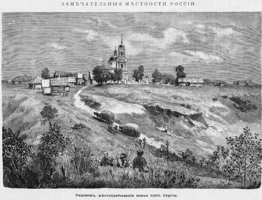1887 Радонеж Рис. из журнала Живописное обозрение.jpg