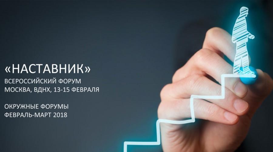 Калужане принимают участие в первом Всероссийском форуме «Наставник»