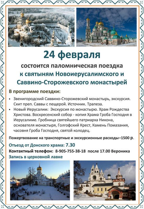 паломническая поездка к святыням Новоиерусалимского и Саввино-Сторожевского монастырей