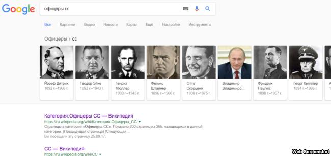 20170925-Поисковик Google указал Владимира Путина в числе офицеров СС-pic3