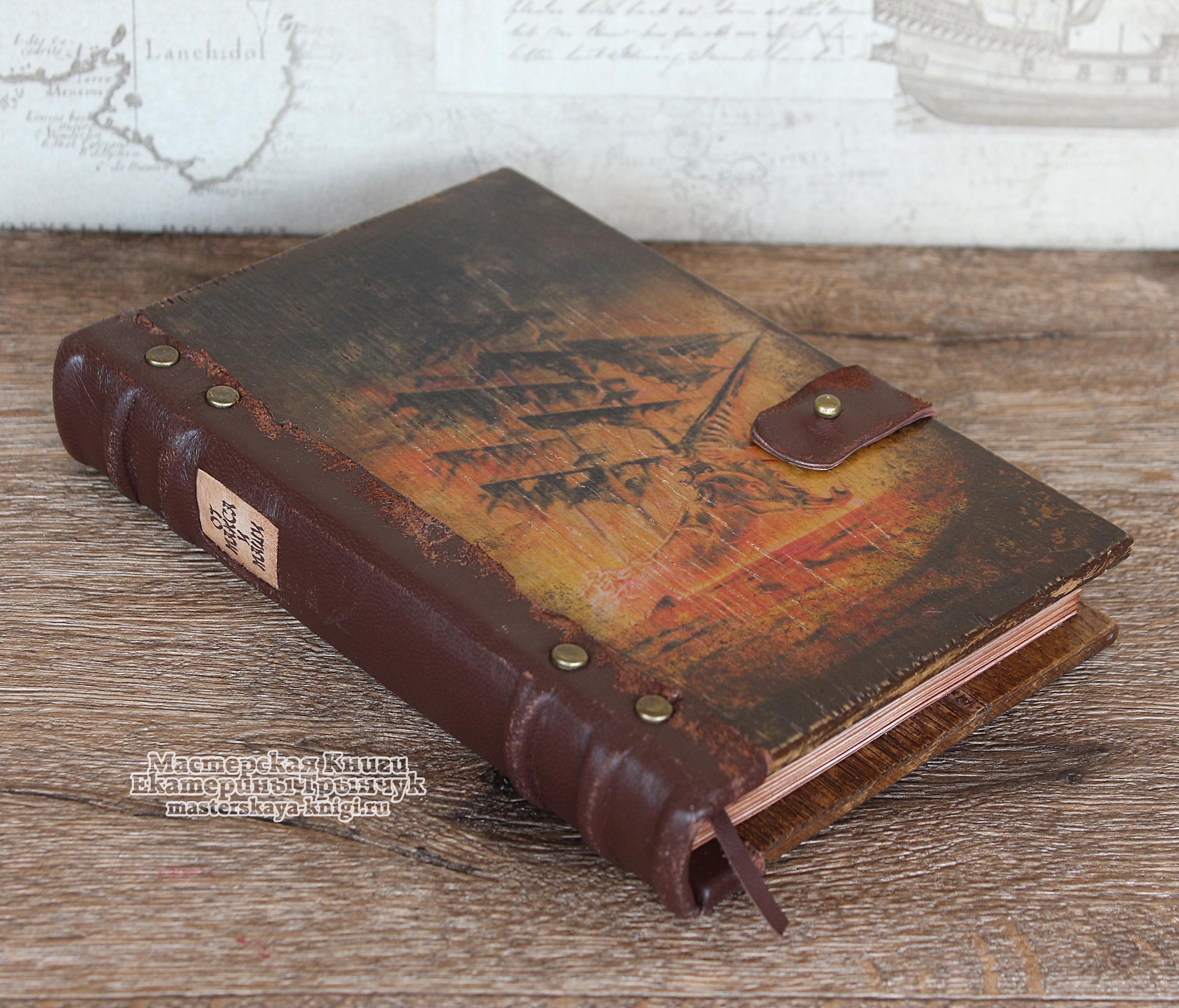 пиратский дневник