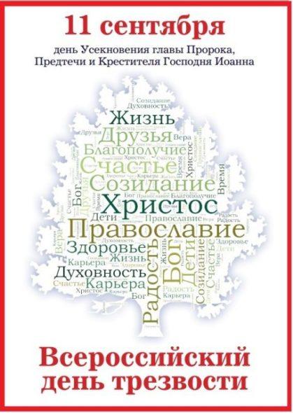 День трезвости в России 11 сентября