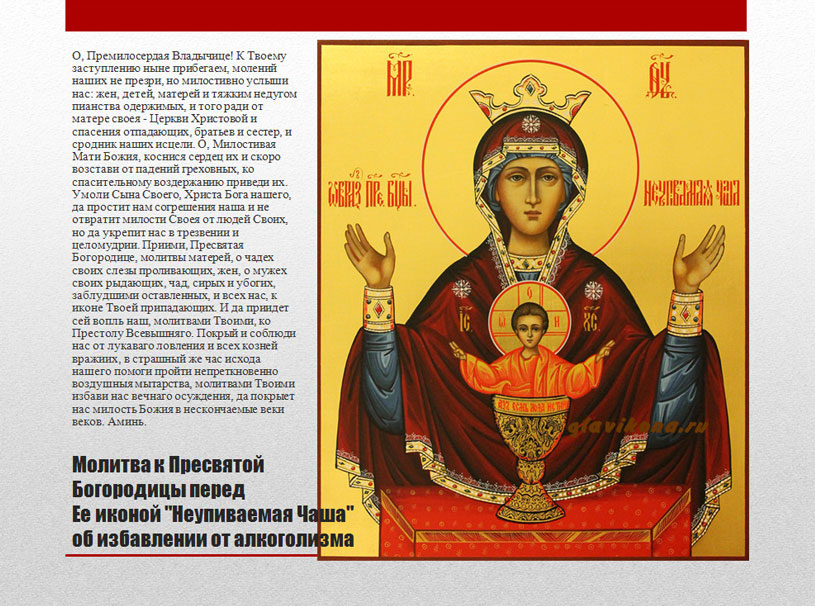 День трезвости в России. Молитва об избавлении от алкоголизма