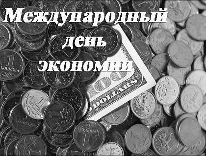 Всемирный день экономии 31 октября!