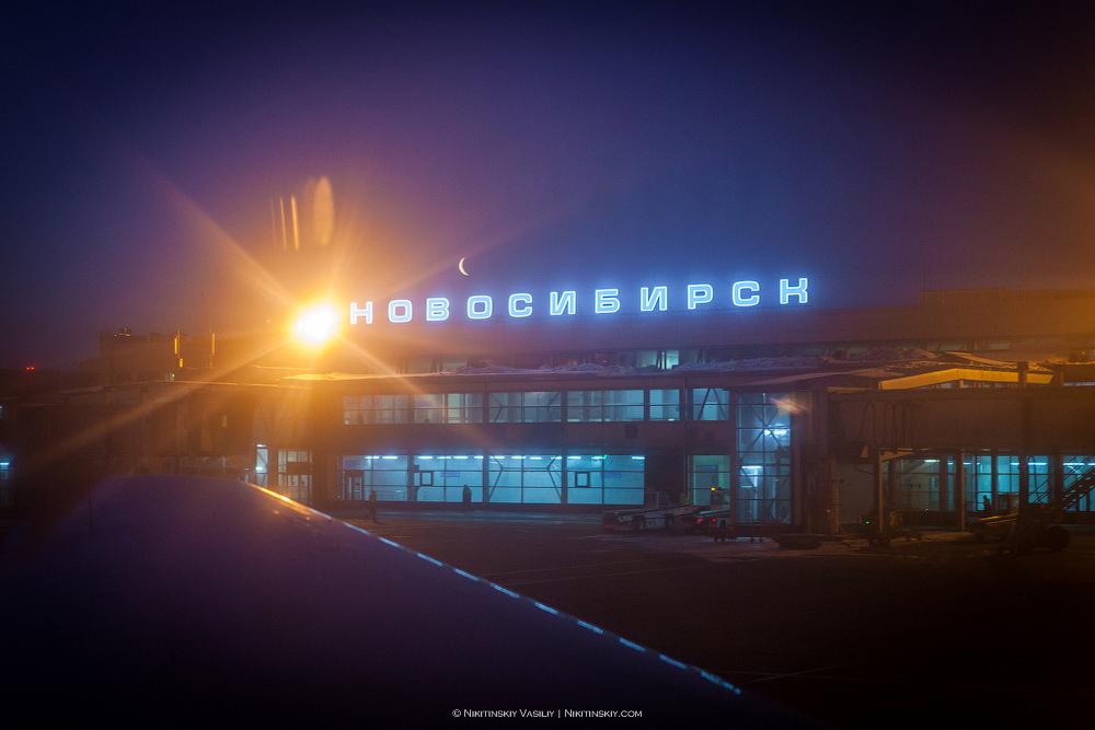 Толмачево. Аэропорт Новосибирска