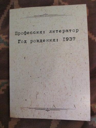 Монография о литераторах, рождённых в 1937 году