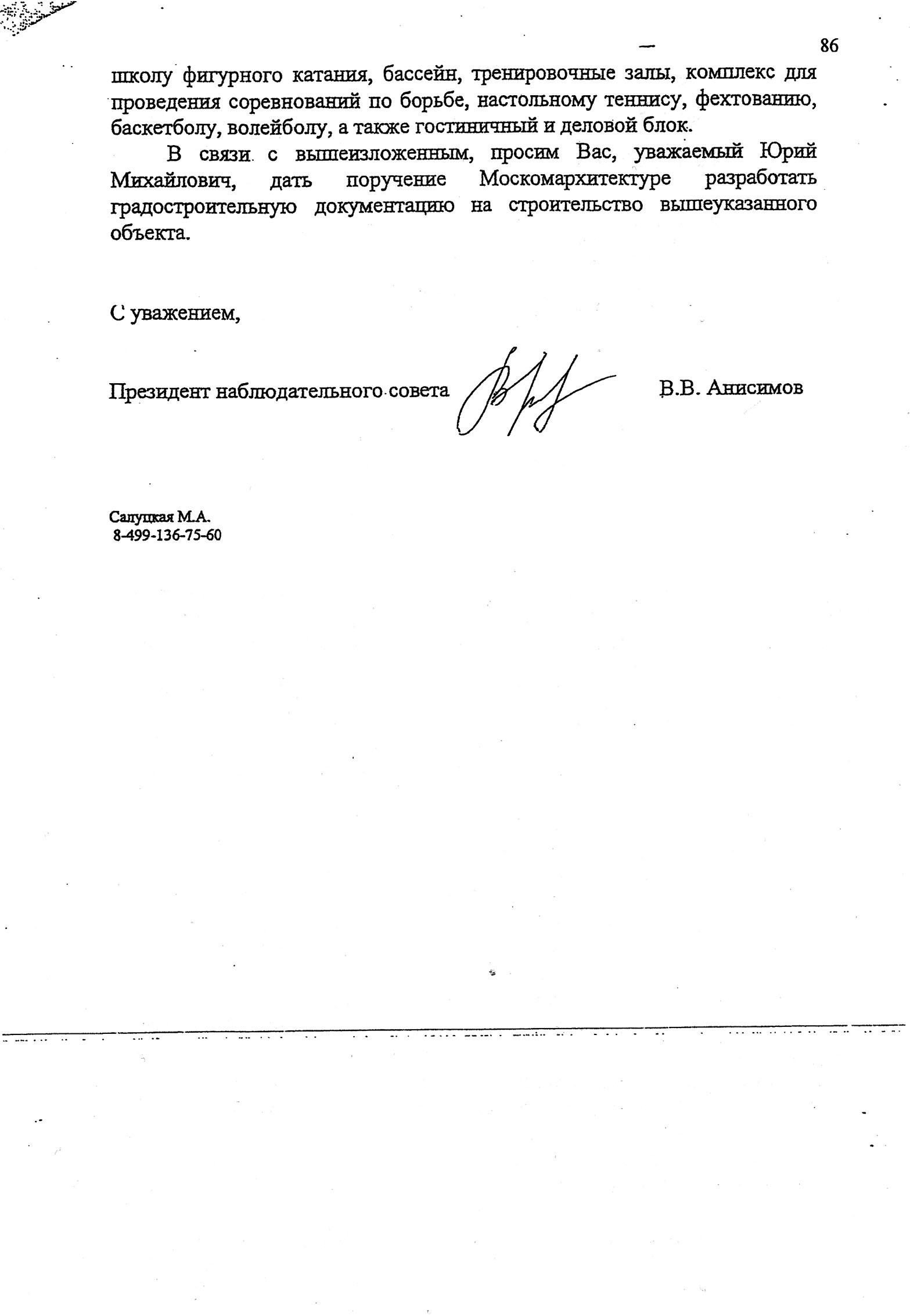 Pismo Anisimov 2s.jpg