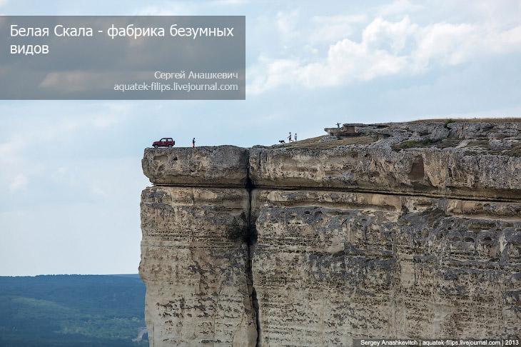 Фотографии и текст Сергея Анашкевича   1. Белая скала находится в Белогорском районе Крыма н