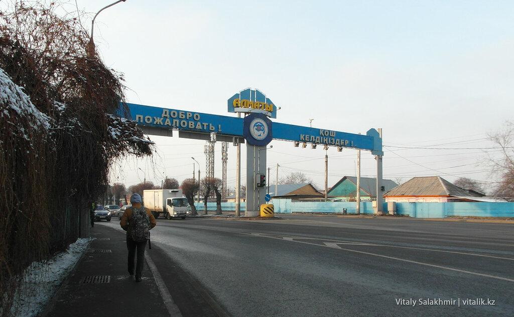 Въезд в Алматы.