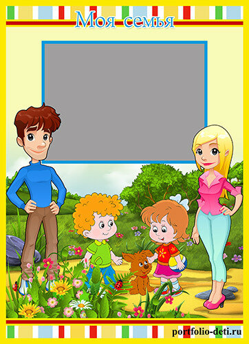 """Страничка """"Моя семья"""" портфолио для детского сада"""