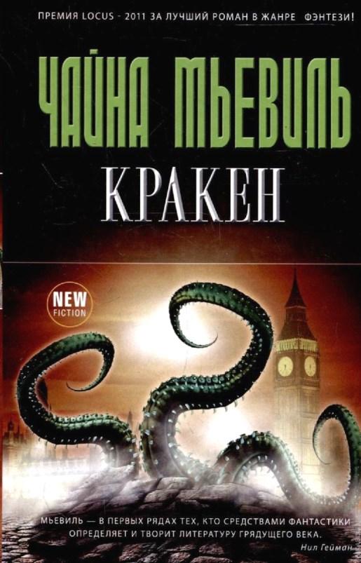 Фото 10 - обложка книги Кракен.jpg