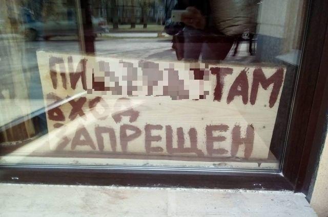 Полиция не нашла оскорбительных слов в табличках скандального магазина