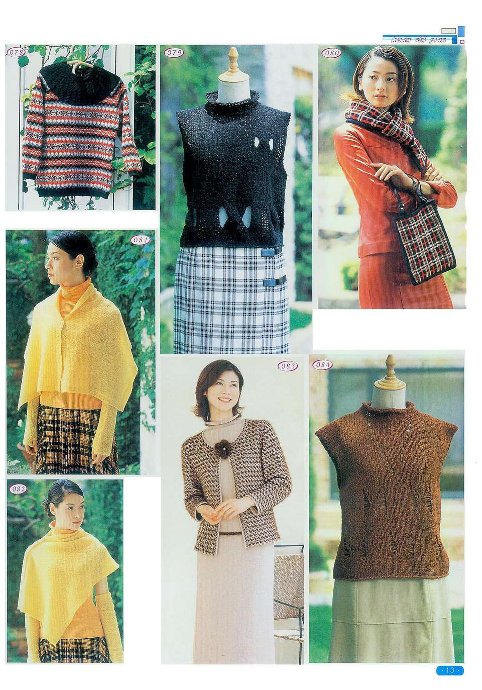The-Machine-Knitting-Magazine-2-ng