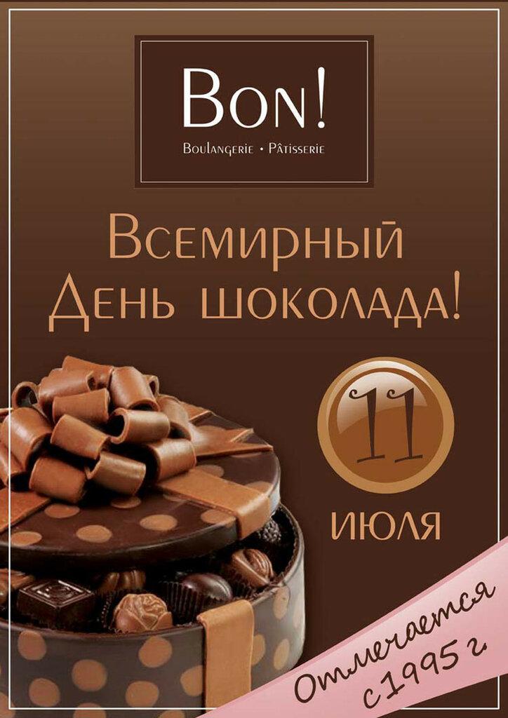 Поздравления со словом шоколад