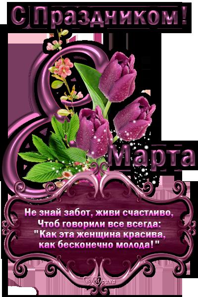 Поздравляю 8 марта4.png