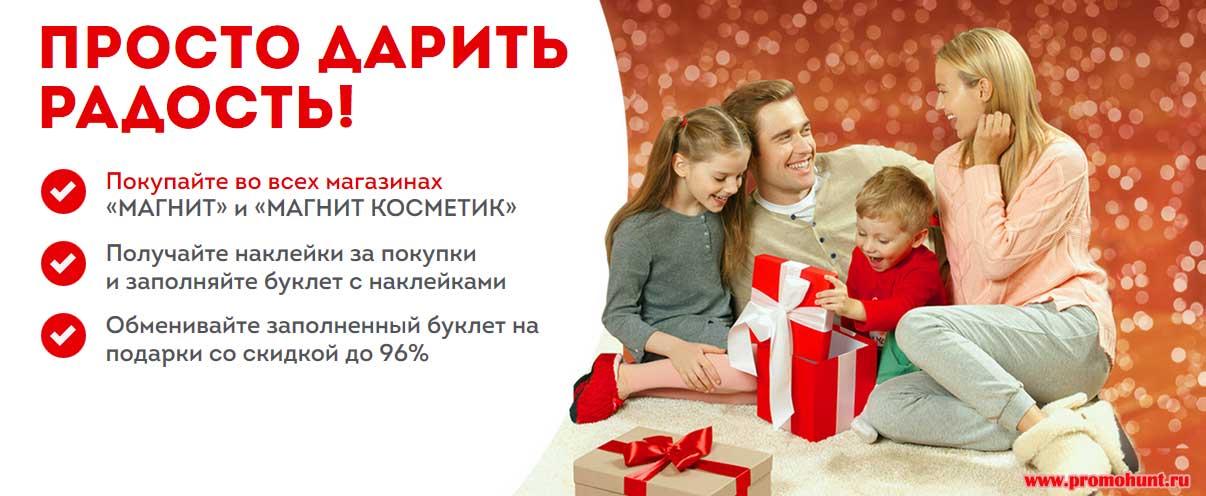 Акция Магнит 2017 на простолучше.рф