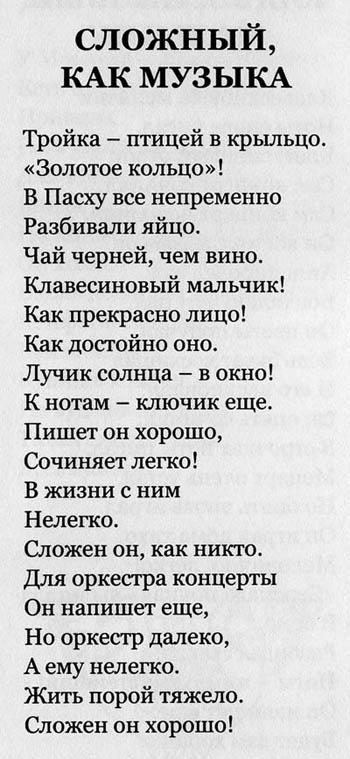 Романова МОЦАРТ 5 350.jpg