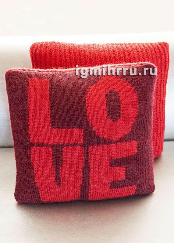 Чехол для подушки с вывязанным словом Love. Вязание спицами
