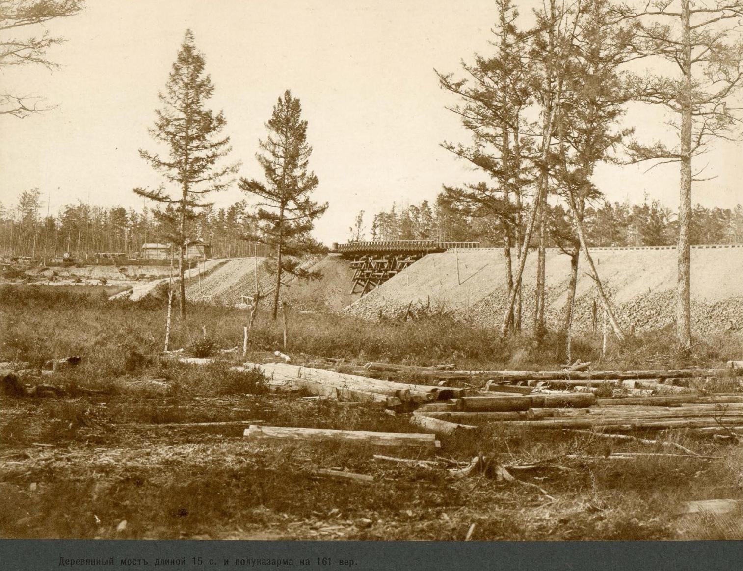 161 верста. Деревянный  мост длиной 15 с. и полуказарма