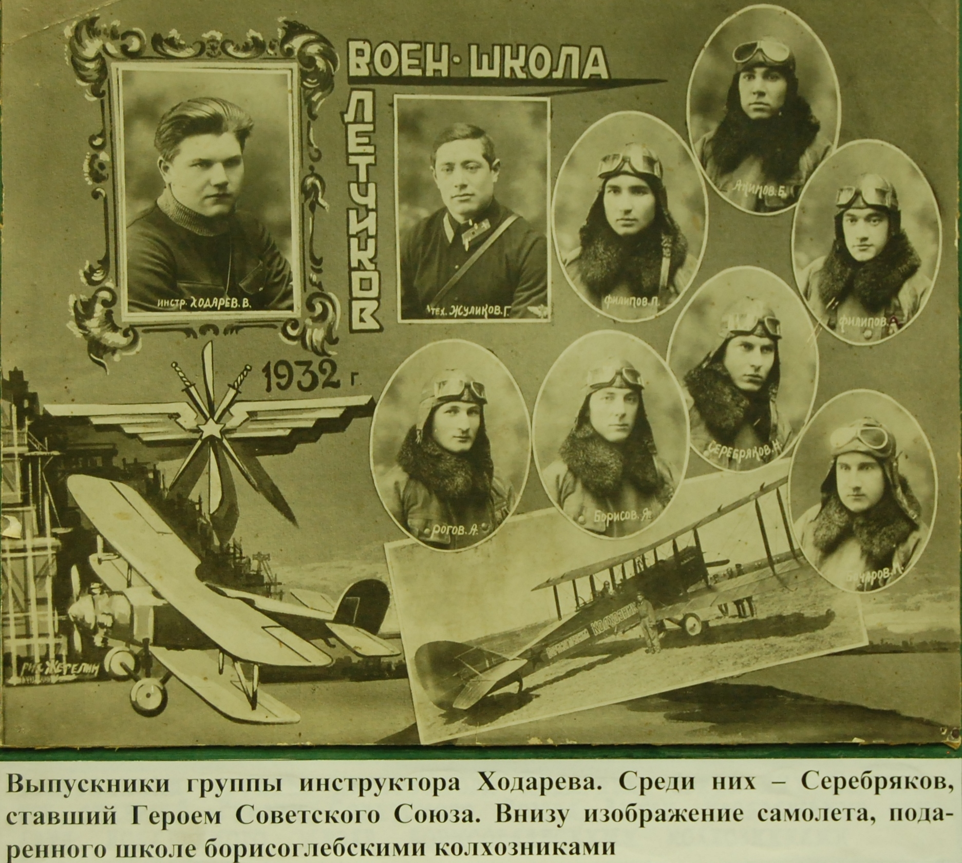 1932. Группа инструктора Ходарева