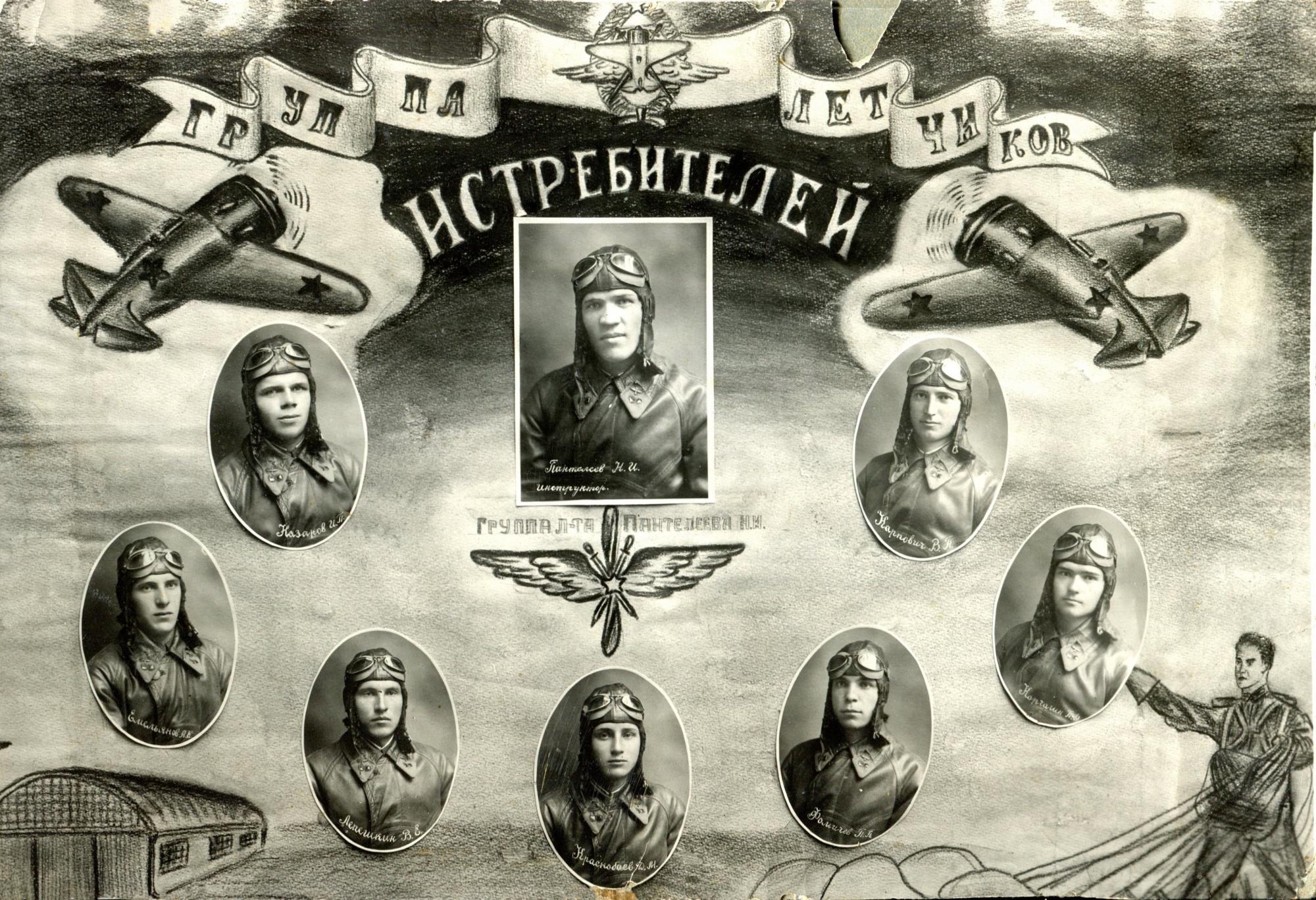 1938. Группа инструктора Пантелеева Н.И.