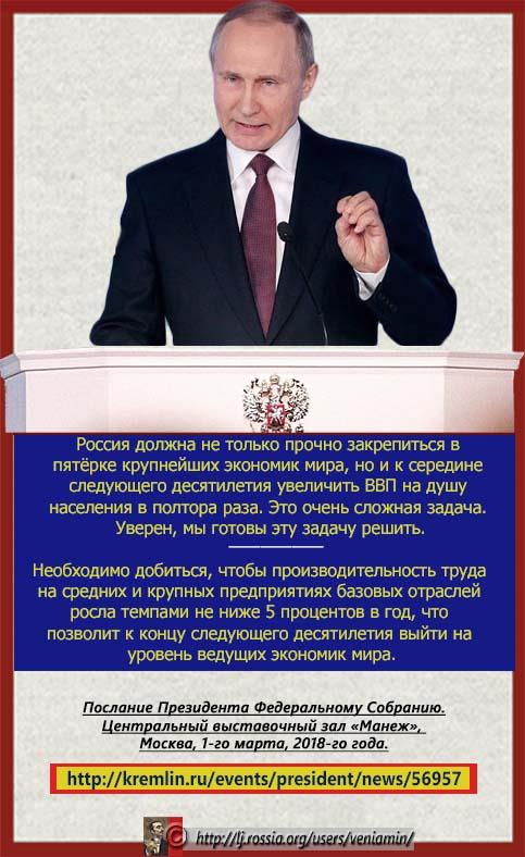 Путин В.В. Россия должна не только прочно закрепиться в пятёрке... Послание  Фед. Собранию 1-03-2018-(2)