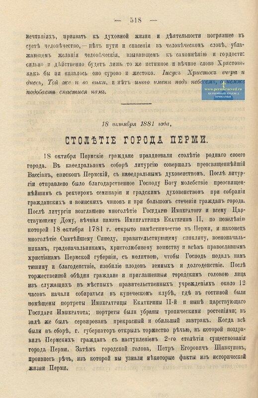 Столетие города Перми 1.jpg