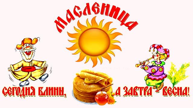 maslenitsa-1.jpg