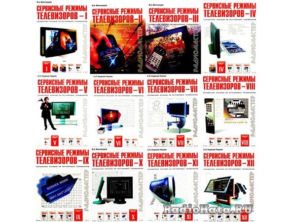 Сервисные режимы телевизоров (12 книг)