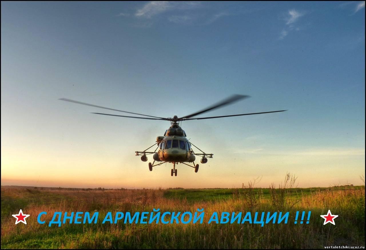 Открытки. День армейской авиации.  28 октября. Поздравляю вас открытки фото рисунки картинки поздравления